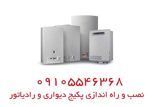 انجام خدمات نصب و راه اندازی پکیج دیواری و رادیاتور در مرکز تهران بزرگ