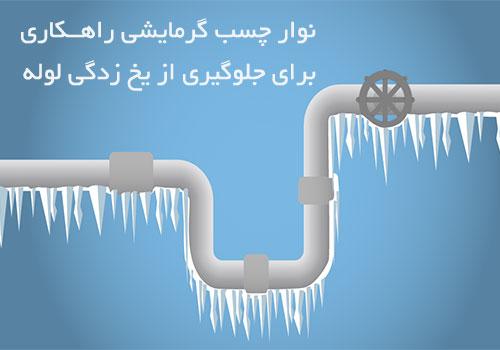 چسب حرارتی گرمایشی راهکار اوّل برای جلوگیری از یخ زدگی پکیج دیواری