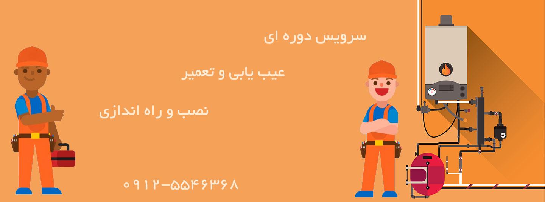خدمات تخصصی شوفاژ و پکیج در نمایندگی ایران رادیاتور در شرق تهران