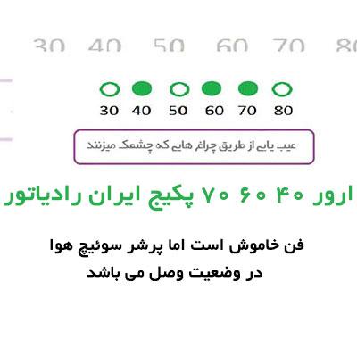 ارور ۴۰ ۶۰ ۷۰ پکیج ایران رادیاتور