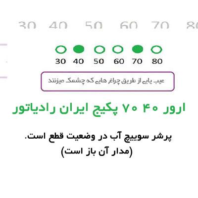 ارور ۴۰ ۷۰ پکیج ایران رادیاتور | روش رفع ارور و خطاهای پکیج با ایران رادیات سرویس