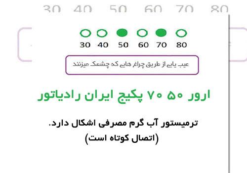 ارور ۵۰ ۷۰ پکیج ایران رادیاتور   رفع ارور پکیج توسط سرویس کار پکیج در تهران