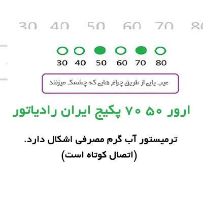 ارور ۵۰ ۷۰ پکیج ایران رادیاتور