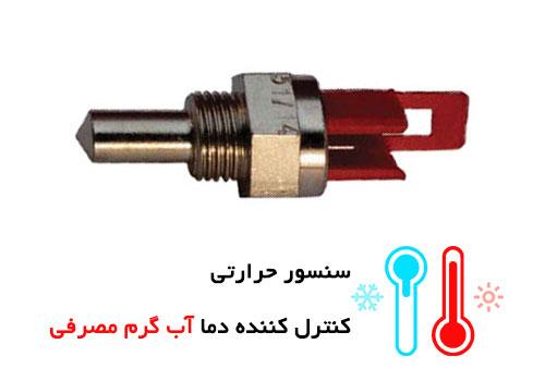 خرابی سنسور ntc علت ارور ۵۰ ۷۰ پکیج ایران رادیاتور