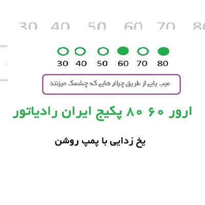 ارور 60 80 پکیج ایران رادیاتور | نمایندگی پکیج ایران رادیاتور شرق تهران