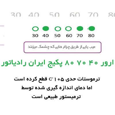 ارور ۴۰ ۷۰ ۸۰ پکیج ایران رادیاتور