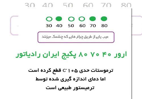 علت ارور ۴۰ ۷۰ ۸۰ پکیج ایران رادیاتور چیست؟