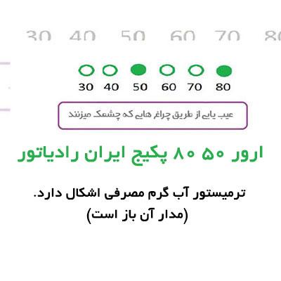 ارور ۵۰ ۸۰ پکیج ایران رادیاتور | خدمات پکیج در شرق و مرکز تهران | سرویسکار