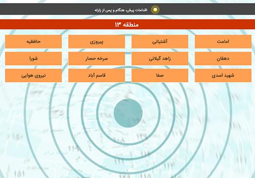 نمایندگی ایران رادیاتور در منطقه ۱۳