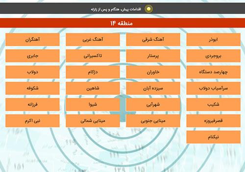نمایندگی مجاز ایران رادیاتور در منطقه ۱۴
