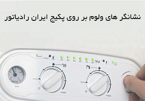 حالت زمستانی پکیج ایران رادیاتور