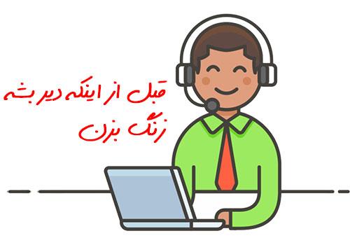 خدمات پکیج ایران رادیاتور eco22ff | نمایندگی شرق تهران