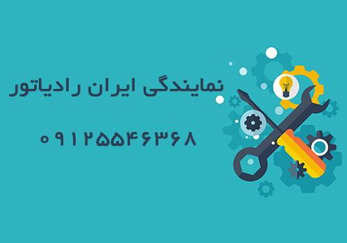 عیب یابی پکیج L28FF ایران رادیاتور