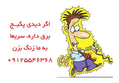 علت برق داشتن بدنه پکیج ایران رادیاتور