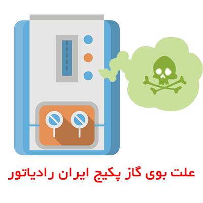 علت بوی گاز پکیج ایران رادیاتور